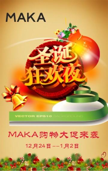 圣诞节商场店铺促销活动宣传广告