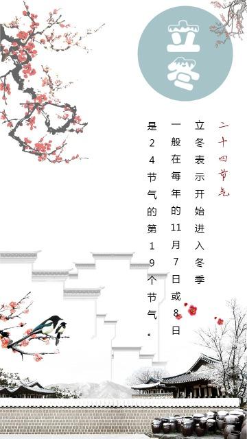 传统二十四节气立冬海报