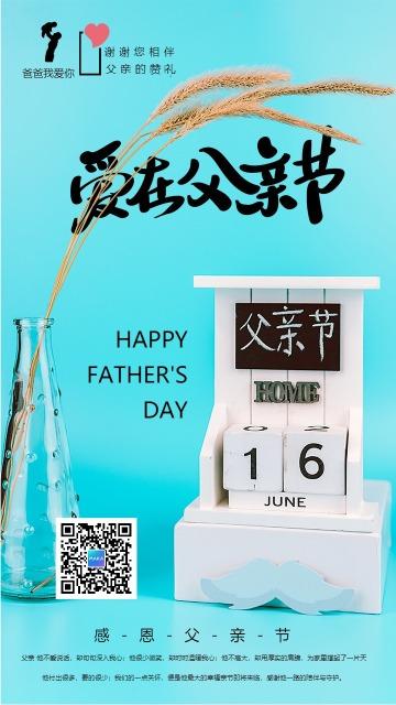 父亲节清新风爱在父亲节宣传海报