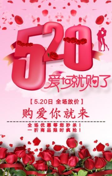 520 520情人节 520情人节特惠 520活动促销  521 情人节