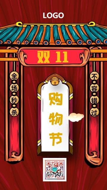 红色电商类插画双十一狂欢购手机海报模板