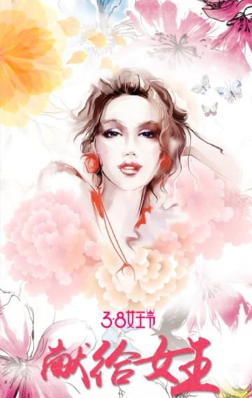 38妇女节女神节女王节女生节祝福祝愿贺卡