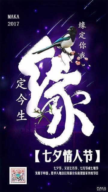 乞巧节传统节日宣传