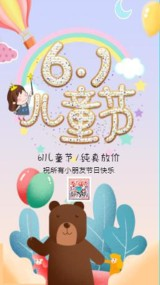 蓝色清新文艺六一儿童节店铺节日促销活动宣传视频