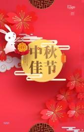 红色中国风剪纸中秋个人企业祝福贺卡邀请函