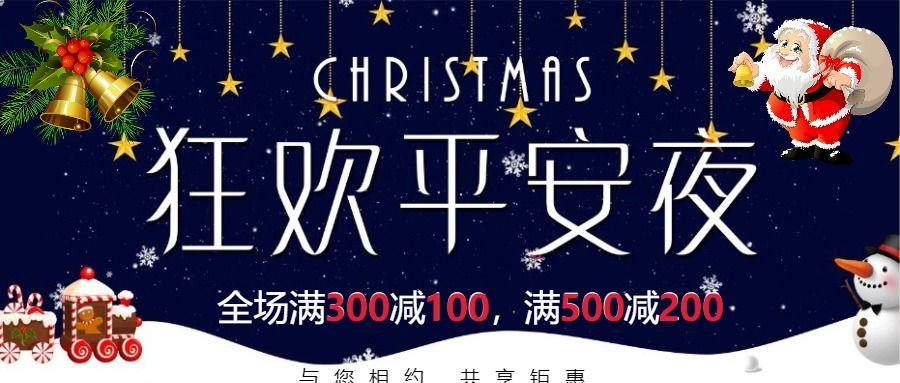 卡通风圣诞平安夜狂欢购物节促销推广活动主题公众号通用封面大图