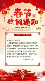 新年2018春节放假通知 公司企业,事业单位,政府机关部门放假通知公告 通用