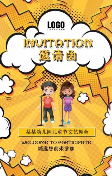 黄色创意六一儿童节节日宣传幼儿园文艺表演宣传邀请函H5