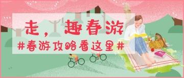 春游卡通风春季旅游宣传公众号封面头图