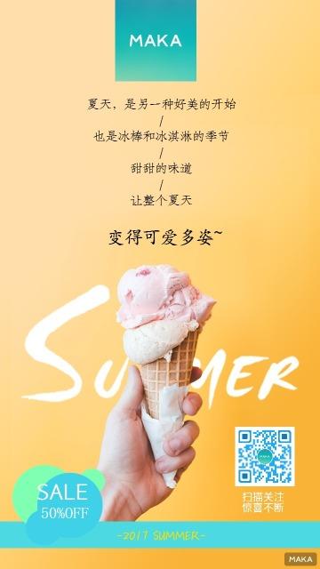 店铺冰淇淋店贴的海报  手机微信宣传广告图