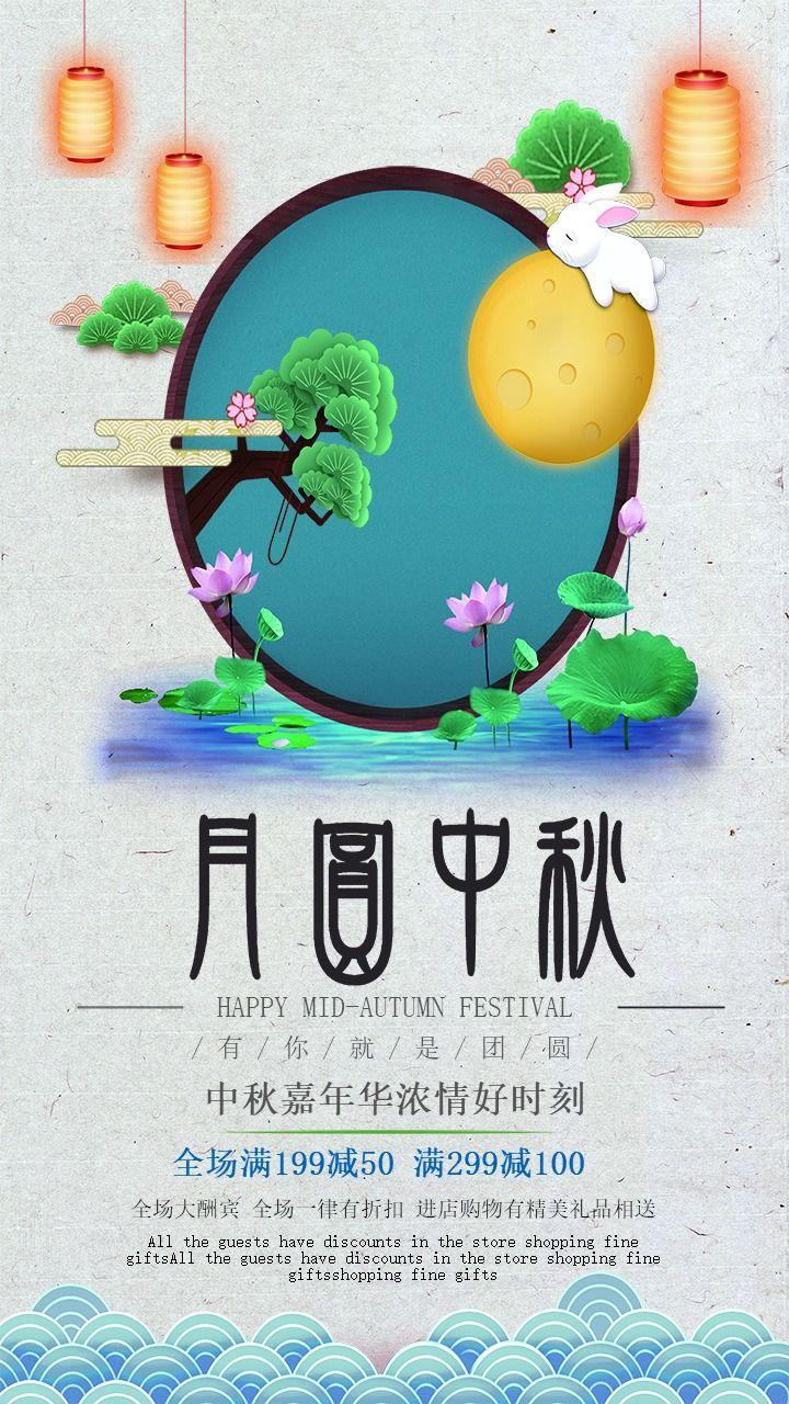 卡通手绘中秋佳节店铺节日促销活动