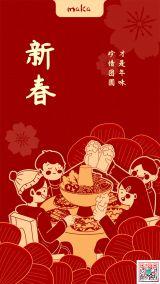 2020大红中国风鼠年新年春节除夕祝福贺卡年夜饭团圆饭海报模板