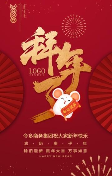 2020鼠年春节拜年祝福贺卡红金高端精致新年快乐企业宣传H5
