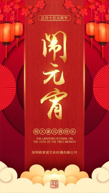 2019大红传统中国风元宵节祝福贺卡海报模板