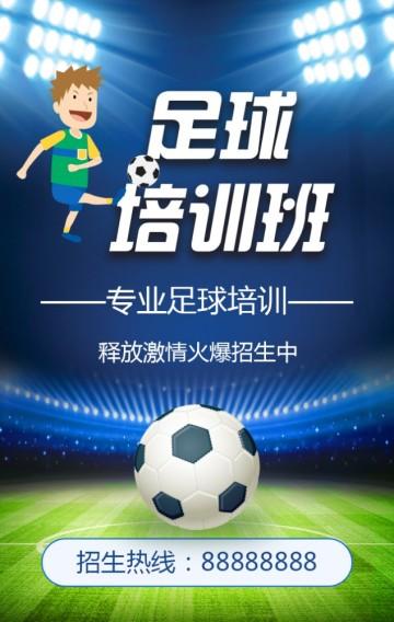 足球招生足球训练足球特训营足球班招生简章招生宣传足球学校招生足球培训兴趣班暑假招