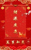 喜庆新年祝福,新年贺卡,企业拜年,个人拜年