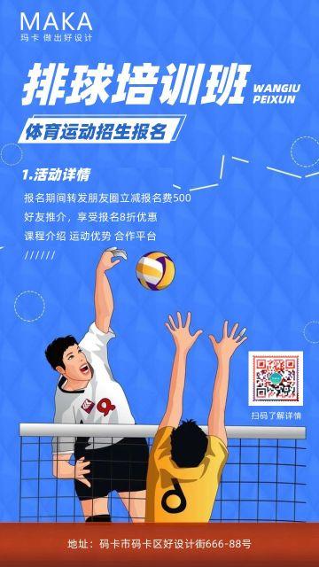 蓝色扁平兴趣培训排球招生宣传海报