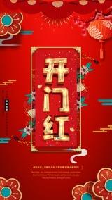 2019开门红猪年新春开业大吉开业海报立体字