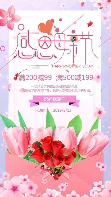 紫色简约浪漫母亲节祝福海报