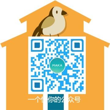 扁平简约橙色小鸟房子拼图电商微商通用微信二维码
