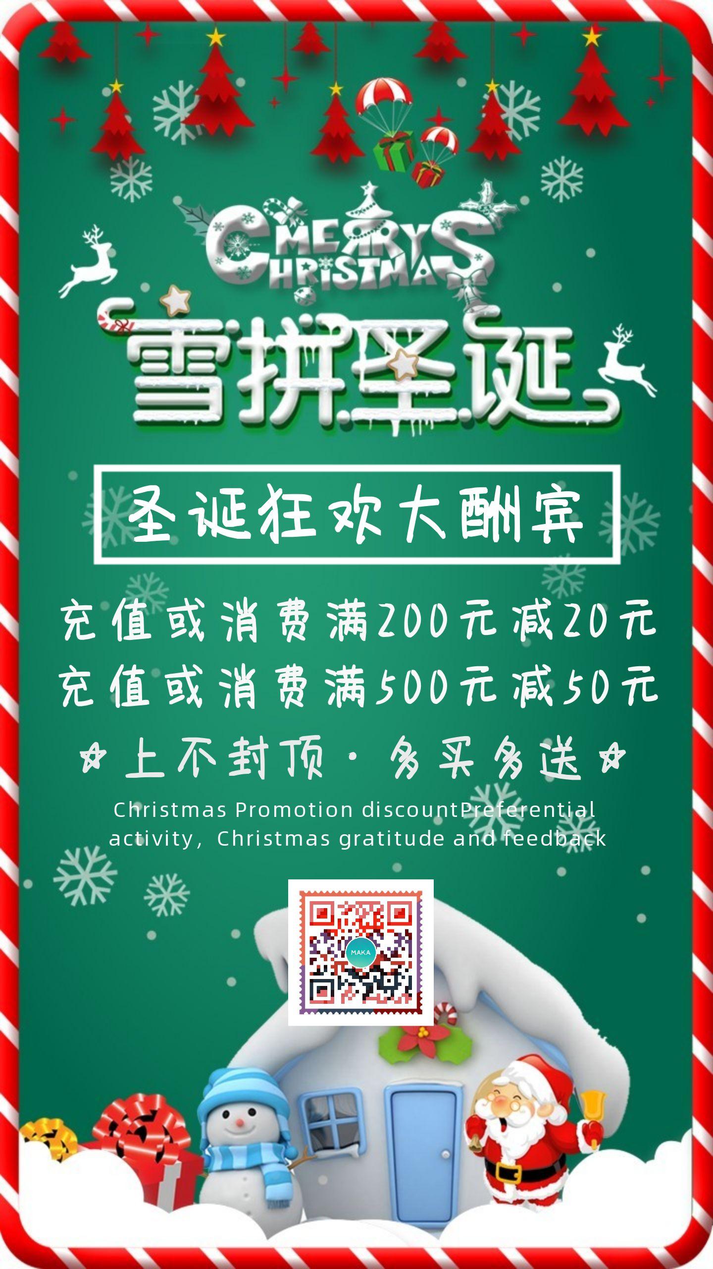 圣诞节优惠促销活动海报