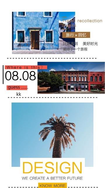 旅行记·简约小清新旅游记录海报模板