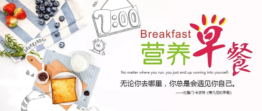 热销小清新早安问候微信公众号封面