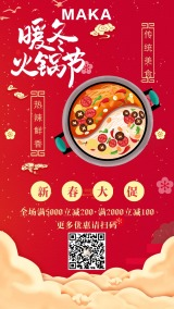 火锅促销满减活动商家促销暖冬火锅节传统美食红色喜庆大促