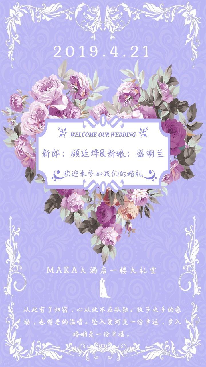 紫色唯美浪漫婚礼请柬邀请海报