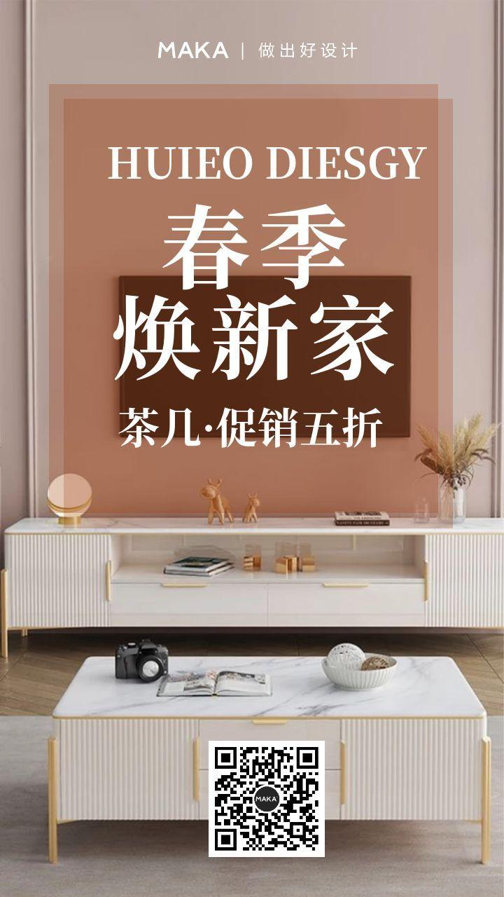棕色简约家居产品定制品牌茶几之春季焕新家主题促销宣传海报