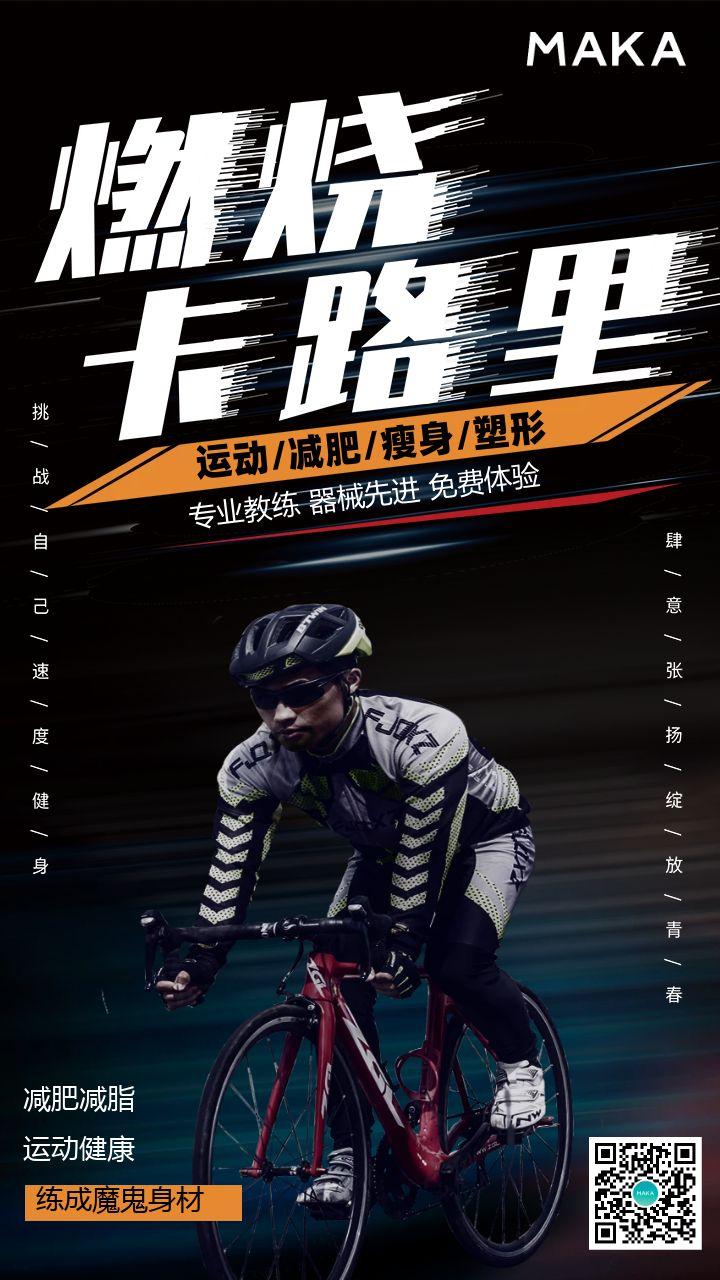 黑色酷炫健身骑车促销宣传推广手机海报