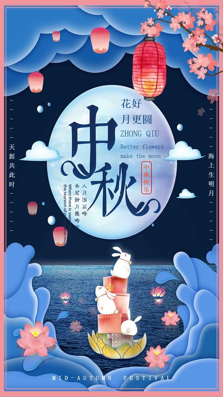 卡通手绘蓝色八月十五中秋节公司祝福贺卡