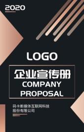 大气高端企业宣传商务粉金色宣传H5