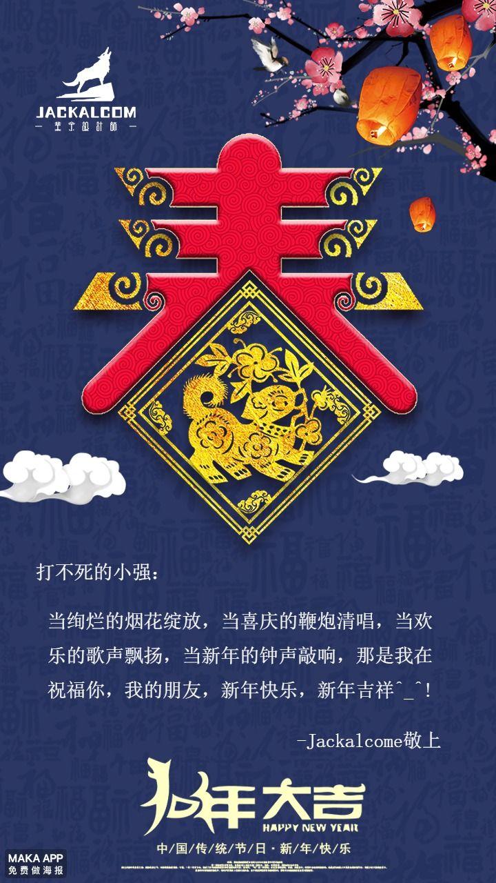 中国风企业送祝福员工合作伙伴客户亲友个人通用狗年-jackalcome
