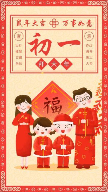 春节中国新年年俗海报简约正月大年初一拜年日签节日祝福宣传海报