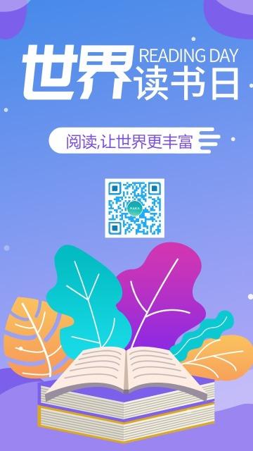 世界儿童读书日清新文艺店铺促销宣传海报