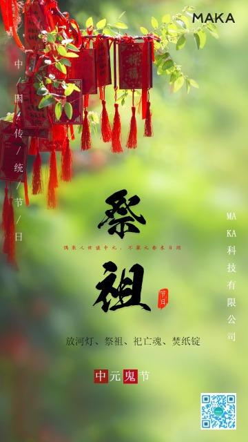 绿色简洁中元节祭祀祖先手机海报模板