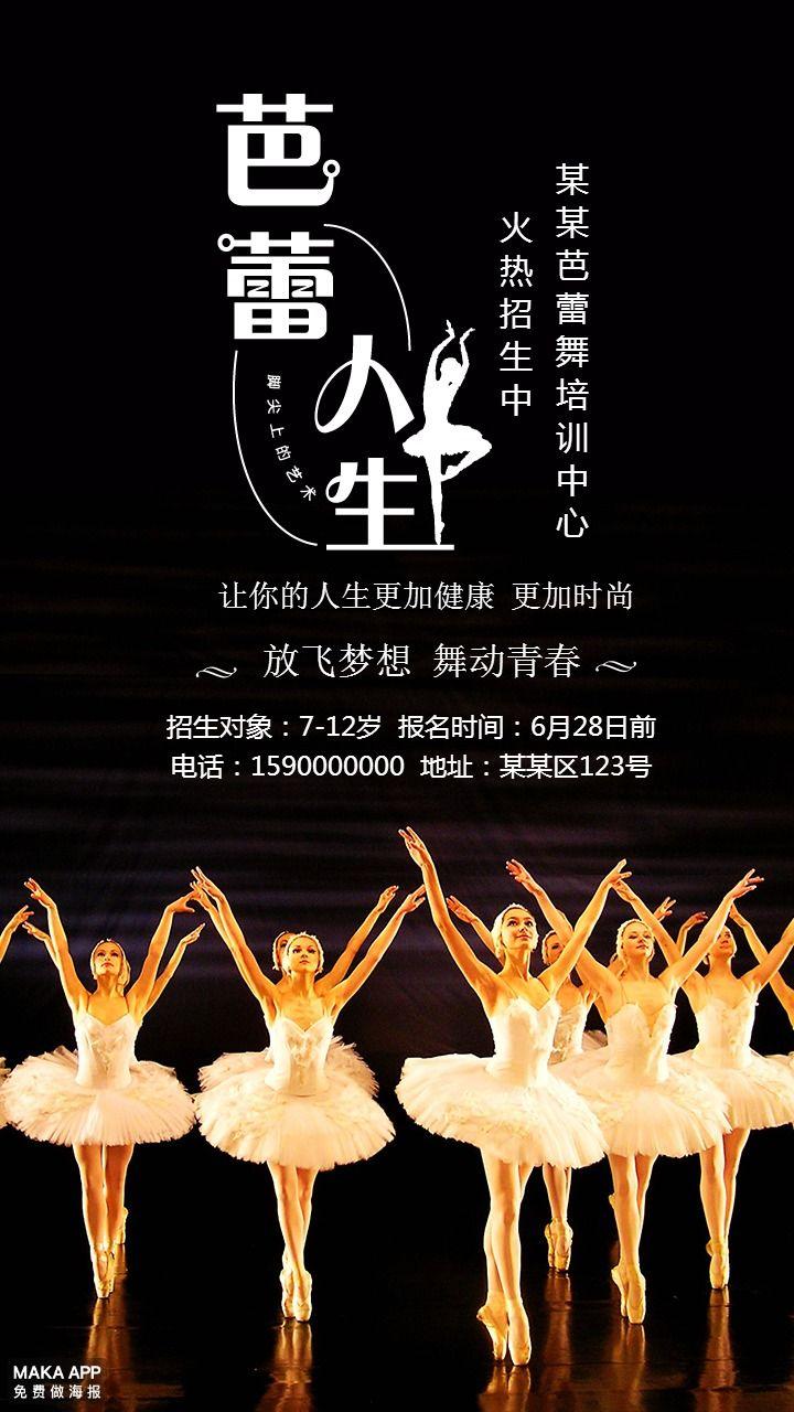 黑色时尚芭蕾舞招生宣传海报