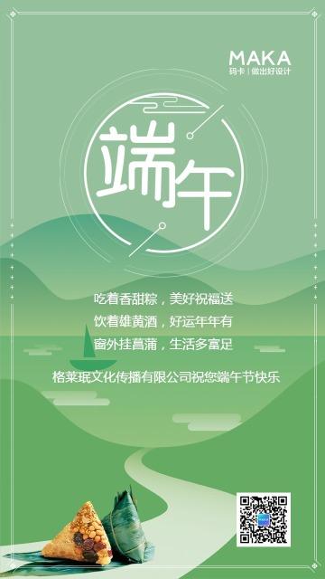 小清新绿色文艺端午节贺卡海报