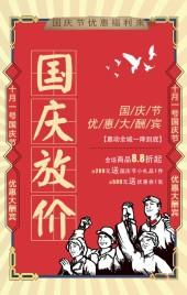 复古风十一国庆节优惠大酬宾鞋店商场宣传促销打折H5