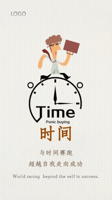 【24】中英文多彩简约企业文化励志团建海报-浅浅设计