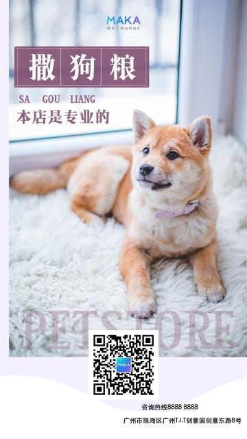 萌趣简约宠物店铺活动预约宣传海报