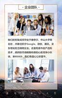 高端大气励志企业宣传公司校园人才招聘H5模板