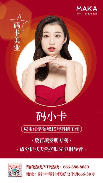 红色美容美业美发美体人物介绍宣传海报