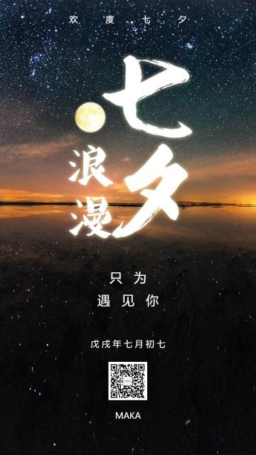 七夕浪漫情缘七夕节七夕缘星空