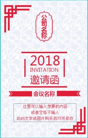 中国风古风会议年会发布会邀请函