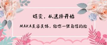 粉色唯美浪漫美容美体美容护肤医疗美容公众号封面首图