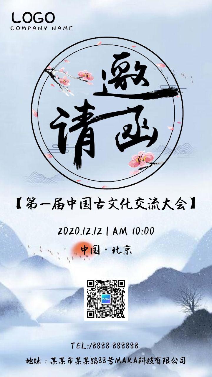 中国风会议邀请函新品发布会邀请峰会会展手机海报
