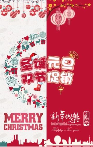 元旦圣诞双节促销活动通用模板