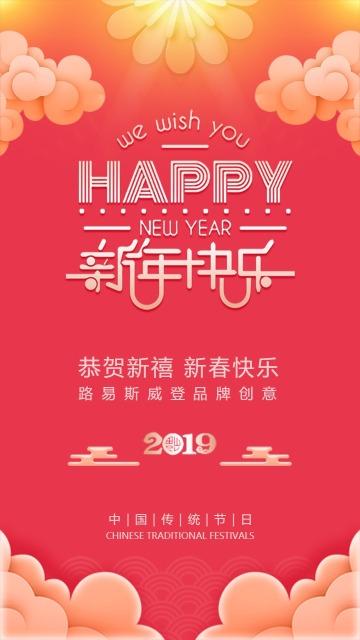 2019春节新年除夕猪年祝福贺卡新年快乐